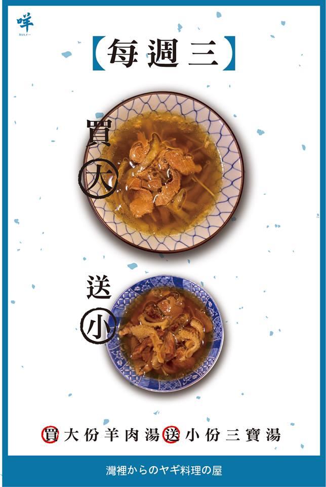 台南羊肉料理