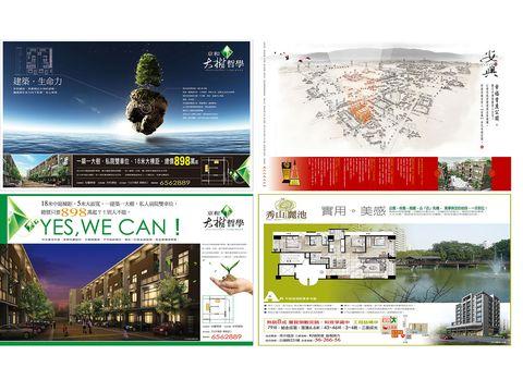 作品集-【房地产平面设计】圣湖企业社-策划设计,广告
