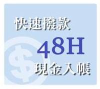 遠東銀行信用貸款