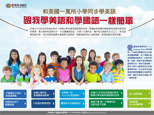 兒童英語補習班加盟