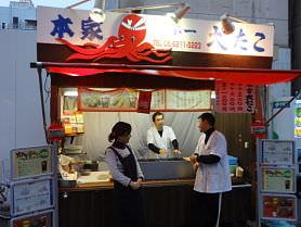 大阪-本家章魚燒