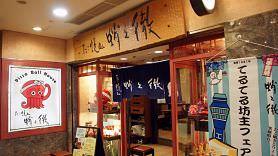 大阪-蛸之徹章魚燒