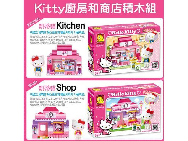 玩具批發零售-Hello Kitty積木組