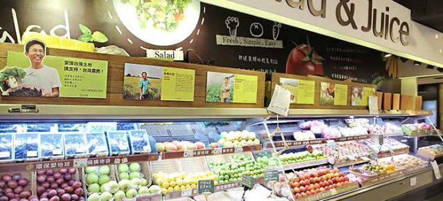 台北有機超市