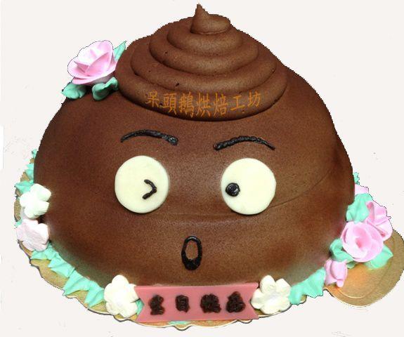 便便小萌造型蛋糕8〝 呆头鹅烘焙工坊 蛋糕西点图片