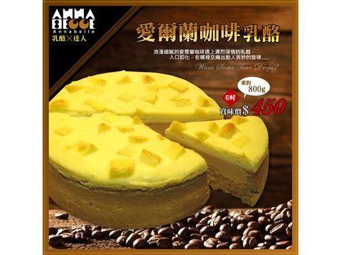愛爾蘭咖啡乳酪蛋糕