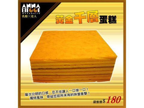 苗栗蛋糕推薦-黃金千層蛋糕