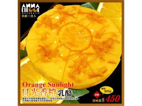 日光香橙乳酪蛋糕