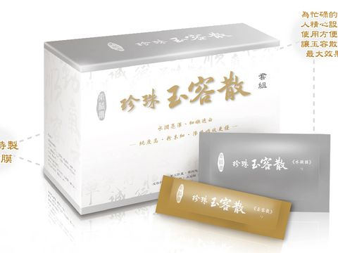 台北藥粧│珍珠玉容散套組