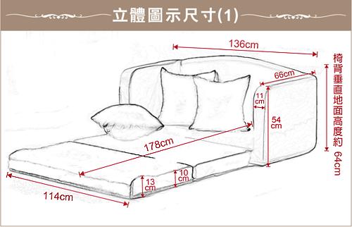 艾蜜莉雙人機能性沙發床