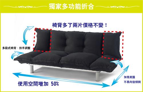雅緻新貴多功能機能性沙發床
