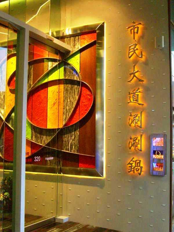 台北市涮涮鍋美食榜首
