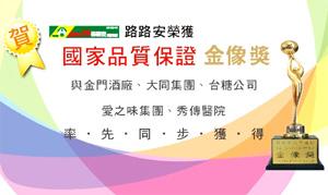 台南汽車保養廠品質保證