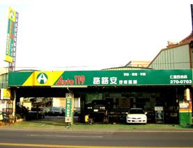 路路安台南汽車保養廠