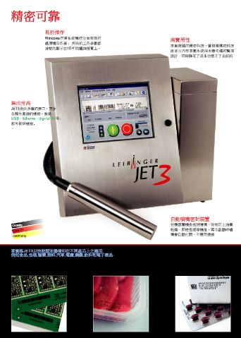 噴字機jet3