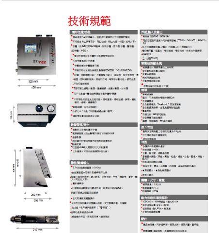 噴字機-廣印科技