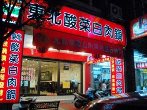 老蒋的家乡味东北酸菜白肉火锅店 (老蒋的家乡味小吃店)