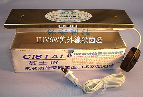 飛利浦紫外線殺菌燈-保安科技有限公司