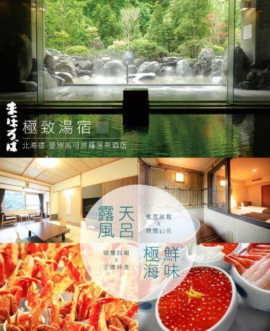 北海道五星馬可波羅溫泉飯店