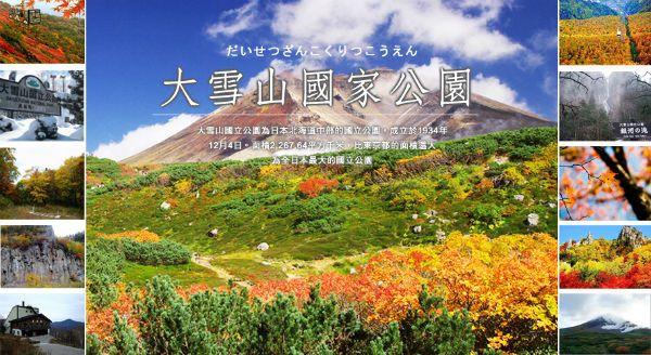 北海道大雪山國立公園