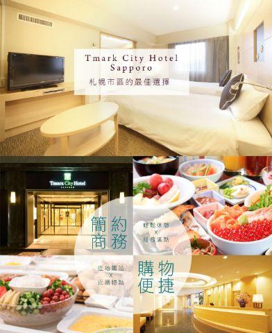 北海道札幌TMark City飯店