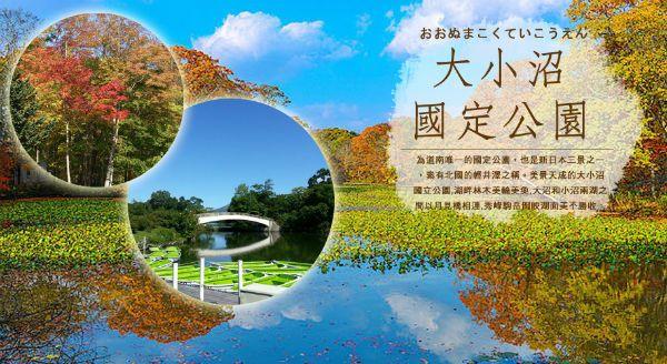 北海道大小沼國立公園