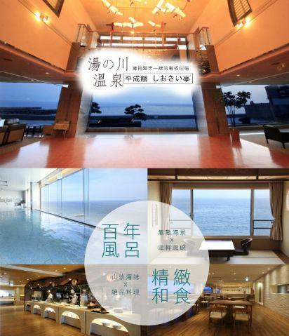 北海道湯的川溫泉