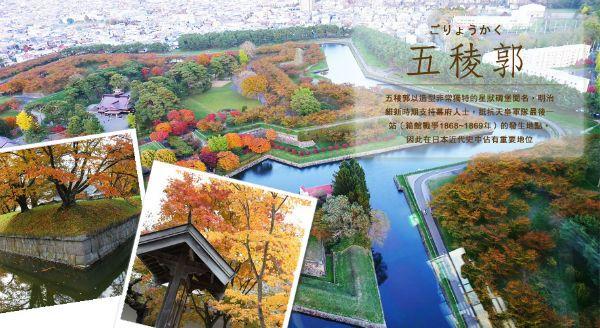 北海道五稜郭