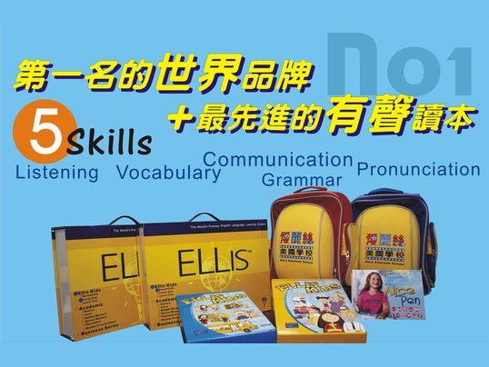 兒童美語補習班加盟