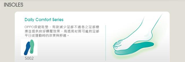 釋壓鞋墊OPPO保健品牌