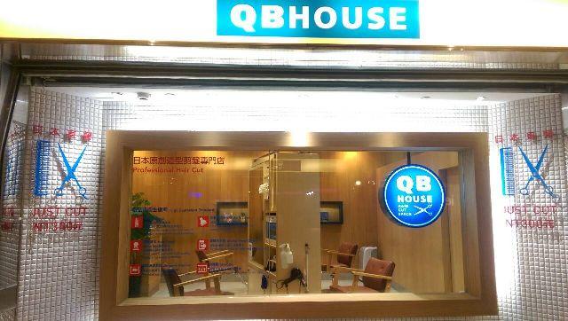 捷運三百元剪髮-QB house