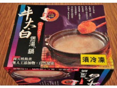 牛太白煲湯