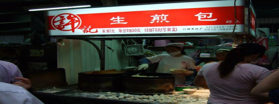 師大商圈各式美食