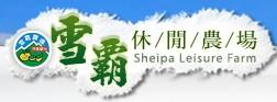 「雪霸農場logo」的圖片搜尋結果