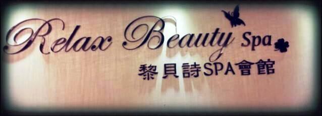 美容美髮推廌