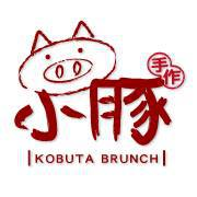 小豚輕食。Kobuta brunch