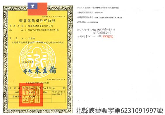 台北醫療耗材,醫務室設備,急救用品,醫療器材