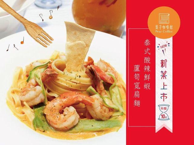 泰式酸辣鮮蝦蘆筍寬扁