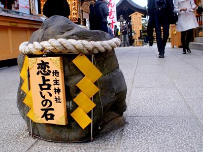 大阪自由行-清水寺姻緣石