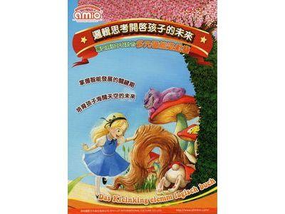 幼兒腦力開發|幼兒書籍推薦|兒童讀物推薦|幼兒啟蒙教育
