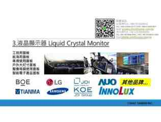 COVAC 顯示器觸控方案 Display Touch Integration Solution