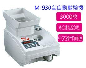 點鈔機 M-930