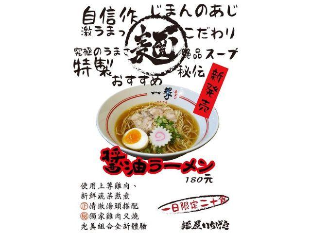 醬油拉麵+雞肉叉燒