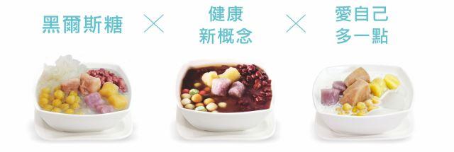天然仙草芋圓食品
