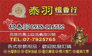 檀香專賣店|廟會舞台活動|電音三太子|台灣藝術表演