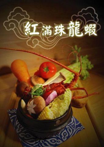 紅滿珠龍蝦鍋