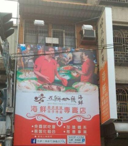五餅二魚海鮮集團