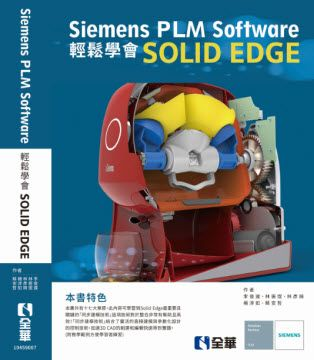 Siemens PLM Software 輕鬆學會Solid Edge