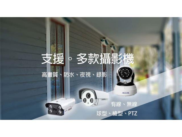 居家保全系統推薦產品