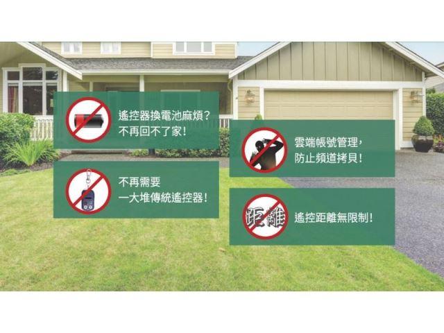 居家保全系統推薦首選